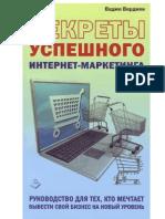 Вердиян в. а. - Секреты Успешного Интернет Маркетинга (2011, PDF, Rus)