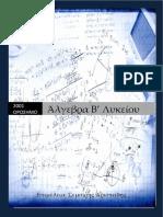 Αλγεβρα Β λυκειου Βοηθημα