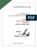 Mathematica Gr Μαθ Θετ Κατ Λύσεις Θεμάτων 2014 (2η Έκδοση)