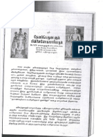Pillailokachariyar and Devaperumal