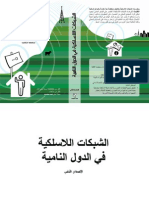 Wireless Networking in the Developing World (Arabic)الشبكات الاسلكية فى الدول الناميه