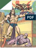 Pyramid Er Bibhishika - Bengali Comics