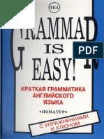 GRAMMAR IS EASY.pdf