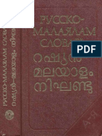 Russian-Malayalam Dictionary, by A. Parekunnel