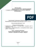Programma Hohlovoy s.V