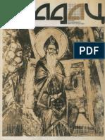 Православље и политика / часопис Градац