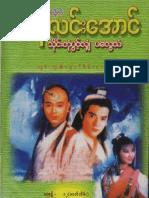 thai_tone_pwint_hlan_palwae_than_12