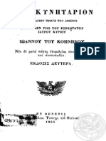 ΚΟΜΝΗΝΟΣ Προσκυνητάριον Αγ. Όρους (Βενετία 1864)