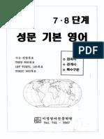 기본영어문법강의노트