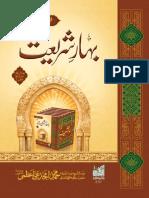 Bahar E Shareyat, vol-1, (Part, 1-3), بہار شریعت، جلد اول (حصہ، 1 تا 3)