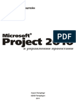 MS Project 2010 v Upravlenii Proektami 2011