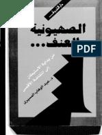 عبد الوهاب المسيري .. الصهيونية والعنف
