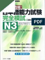 Zettai Goukaku! Nihongo Noryoku Shiken N3 Kanzen Moshi