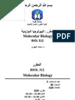 Molecular Biology BIOL312
