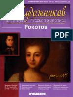 50 Художников.Шедевры Русской Живописи 2011 - 35