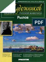 50 Художников.Шедевры Русской Живописи 2011 - 40