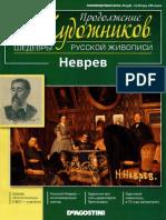 50 Художников.Шедевры Русской Живописи 2011 - 60