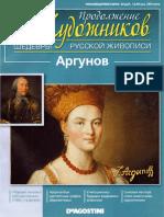 50 Художников.Шедевры Русской Живописи 2011 - 62
