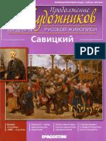 50 Художников.Шедевры Русской Живописи 2011 - 63
