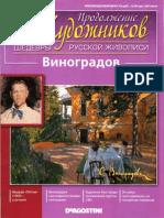 50 Художников.Шедевры Русской Живописи 2011 - 67