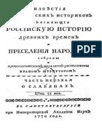 Известия Византийских Историков. Ч1. 1770