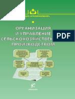 Organiz i Upravl Sel Hoz Proizvodstvom 2011