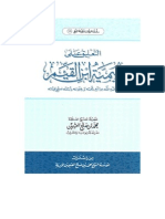 Mimiah Ibnu Qoyyim Bita'Liiqi Al'Utsaimin