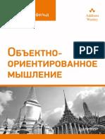 Вайсфельд М. - Объектно-ориентированное мышление (Библиотека программиста) - 2014