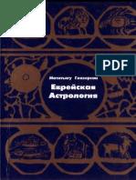 Glazerson M Astrologia i Kabbala Evreyskaya As