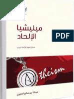 ملخص كتاب ميليشيا الإلحاد