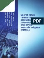 Монгол Улсын төрийн үйлчилгээг цахимжуулахтай холбоотой эрх зүйн орчны өнөөгийн байдлын судалгаа