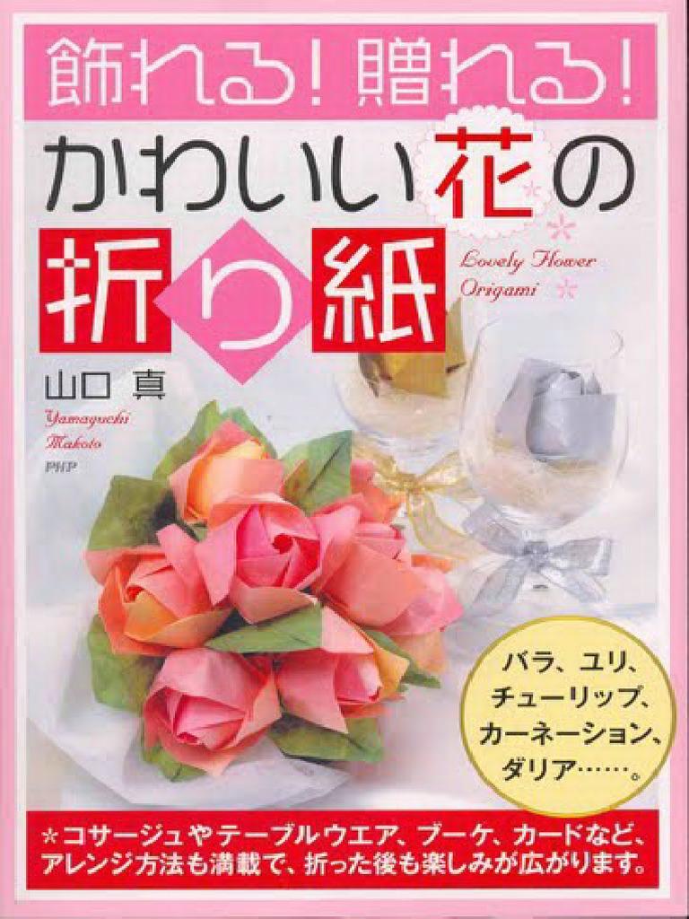 Makoto Yamaguchi Cute Origami Flower