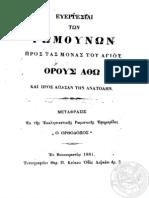 ΑΝΩΝΥΜΟΣ Ευεργεσίαι Ρωμούνων προς Άγ. Όρος & Ανατολή (1881)