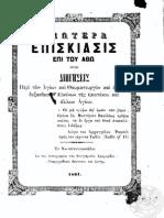 ΑΝΩΝΥΜΟΣ Ανωτέρα Επισκίασις επί του Άθω (ΚωνΠολη 1861)