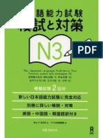 JLPT Moshi to Taisaku N3 Book