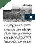 Η ΜΑΧΗ ΣΤΑ ΤΡΙΚΟΡΦΑ (23 - 24 Ιουν.1821)