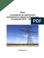 2010-2020 план