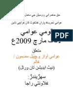 Awami Tahreek - Sindh Long March-Awami Awaz Articles