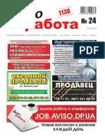 Aviso-rabota (DN) - 24 /159/
