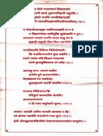 Sri Devi Apraadha Kshama Stothram-2