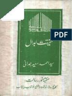 Haqeeqat E Abdal-Syed Ahmed Saeed Hamdani-Khushab-1983