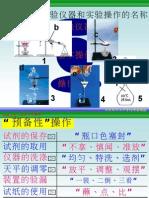 化学实验基本操作专题(jiangke)
