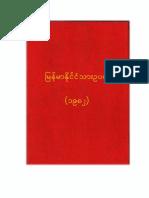Myanmar Nationality Law -burmeseျမန္မာႏိုင္ငံသား ဥပေဒ (၁၉၈၂) ေဒါင္းလုပ္ရယူပါ ၊ ကိုသီရိ ထံမွ ေပးပို႔သည္။