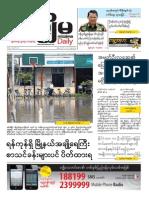 Mizzima Newspaper Vol.3 No.78 (25!6!2014) PDF