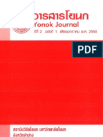 Yonok Journal 2550 #1