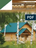 """""""Деловой Лес"""" журнал Рекламно-Информационное обозрение № 5 (161) 2014г."""