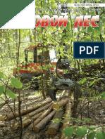 """""""Деловой Лес"""" журнал Рекламно-Информационное обозрение № 6 (162) 2014г."""