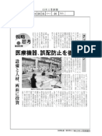 Nikkan Kogyo Shimbun - Cook Medical Japan