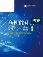 Development and application of HPC
