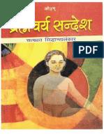 Brahmcharya Sandesh by Pt. Satyavrat SIddantalankar